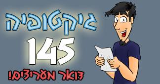 ������ ������: �������� #145