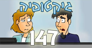 ������ ������: �������� #147