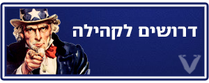 דרושים לפורום
